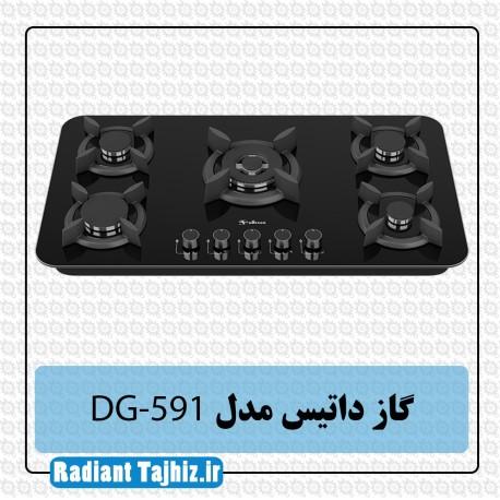 گاز داتیس مدل DG-591
