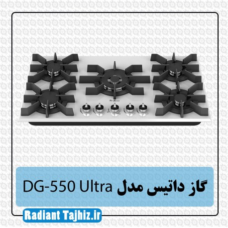 گاز داتیس مدل DG-550 Ultra