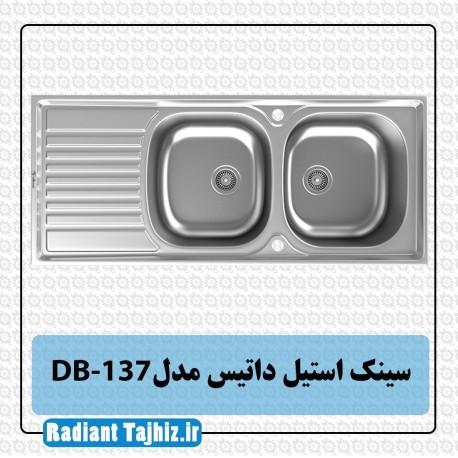 سینک استیل داتیس مدل DB-137