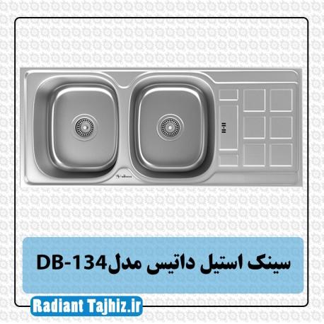 سینک استیل داتیس مدل DB-134