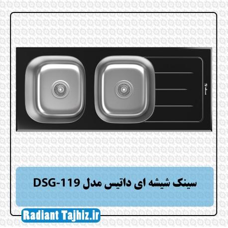سینک شیشه ای داتیس مدل DSG-119