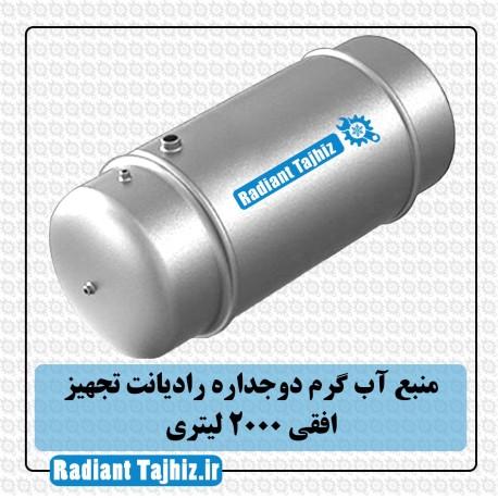 منبع آب گرم دوجداره رادیانت تجهیز افقی 2000 لیتری