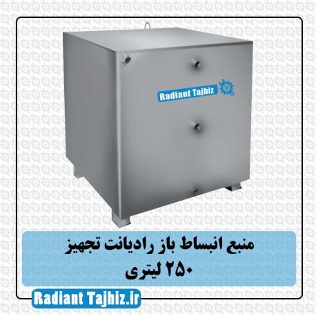 منبع انبساط باز رادیانت تجهیز 250 لیتری