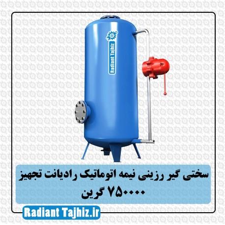 سختی گیر رزینی نیمه اتوماتیک رادیانت تجهیز 750000 گرین