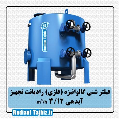 فیلتر شنی گالوانیزه (فلزی) رادیانت تجهیز آبدهی 3/12 m3/h