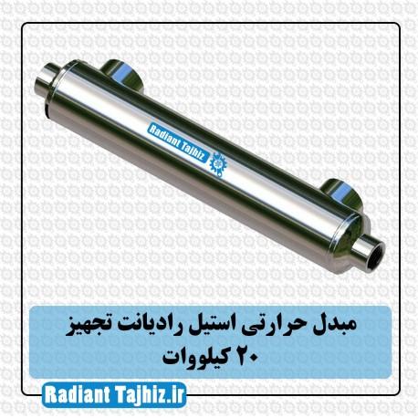 مبدل حرارتی استیل رادیانت تجهیز 20 کیلووات