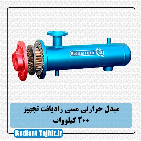 مبدل حرارتی مسی رادیانت تجهیز 200 کیلووات