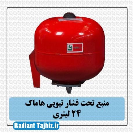 منبع تحت فشار تیوپی هاماک 24 لیتری