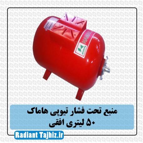 منبع تحت فشار تیوپی هاماک 50 لیتری افقی