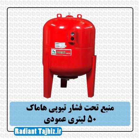 منبع تحت فشار تیوپی هاماک 50 لیتری عمودی