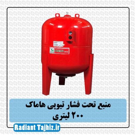 منبع تحت فشار تیوپی هاماک 200 لیتری
