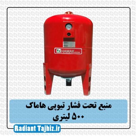 منبع تحت فشار تیوپی هاماک 500 لیتری