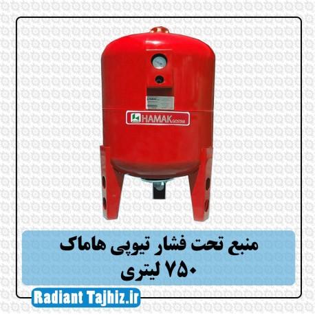 منبع تحت فشار تیوپی هاماک 750 لیتری