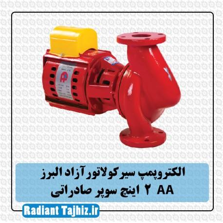 پمپ سیرکولاتور آزادالبرز AA سایز 2 اینچ سوپر صادراتی