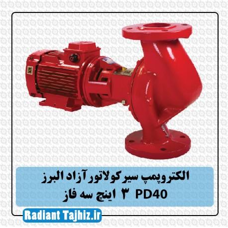 پمپ سیرکولاتور آزادالبرز PD40 سایز 3 اینچ سه فاز