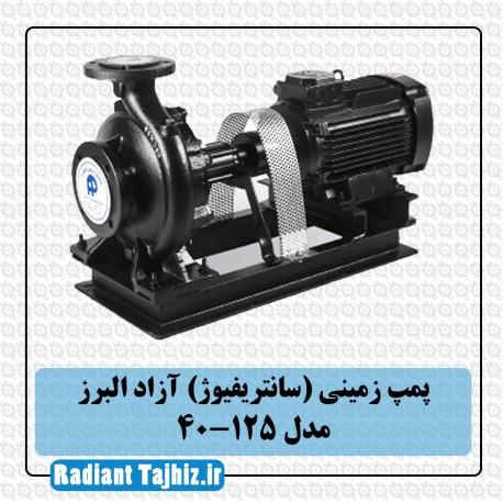 پمپ زمینی (سانتریفیوژ) آزاد البرز 125-40