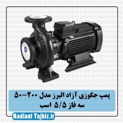 پمپ جکوزی آزاد البرز 200-50 سه فاز 5/5 اسب