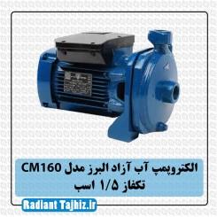 الکتروپمپ آزاد البرز CM160 تکفاز 1/5 اسب
