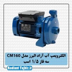 الکتروپمپ آزاد البرز CM160 سه فاز 1/5 اسب