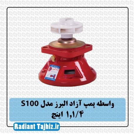 واسطه پمپ آزاد البرز S100 سایز 1,1/4 اینچ