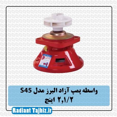 واسطه پمپ آزاد البرز S45 سایز 2,1/2 اینچ