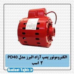 الکتروموتور پمپ آزاد البرز PD40 قدرت 2 اسب