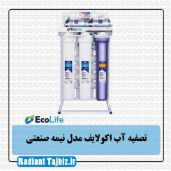دستگاه تصفیه آب اکولایف مدل نیمه صنعتی