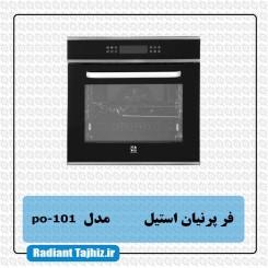 فر آشپزخانه پرنیان استیل مدل po-101