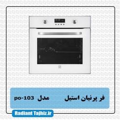 فر آشپزخانه پرنیان استیل مدل po-103