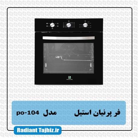 فر آشپزخانه پرنیان استیل مدل po-104