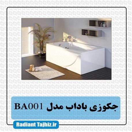جکوزی باداب مدل BA001