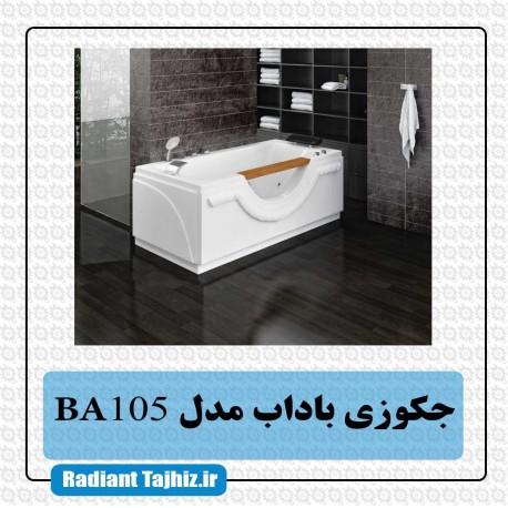 جکوزی باداب مدل BA105