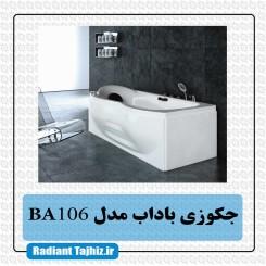 جکوزی باداب مدل BA106