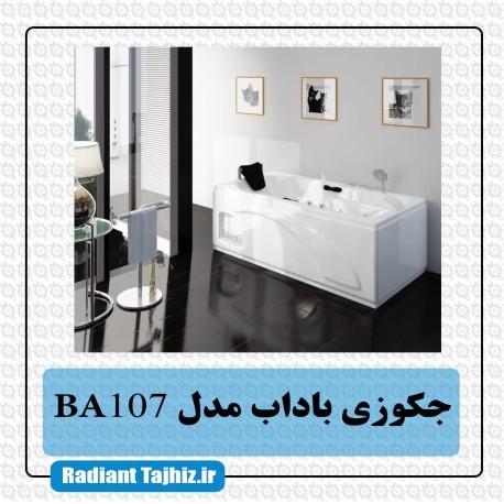 جکوزی باداب مدل BA107