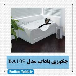 جکوزی باداب مدل BA109