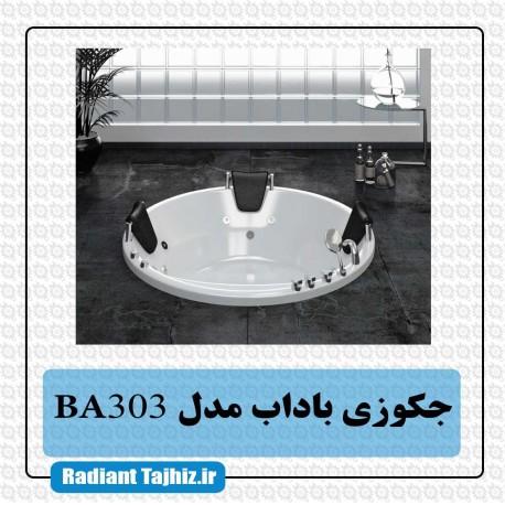 جکوزی باداب مدل BA303